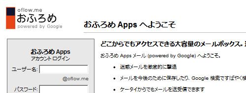 oflowme_apps